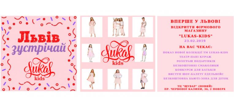 Открытие фирменного магазина Lukas-kids во Львове