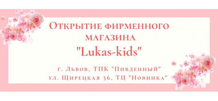 """Открытие фирменного магазина """"Lukas-kids"""""""