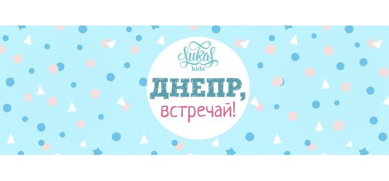 """Фирменный магазин """"Lukas-kids"""" в Днепре"""